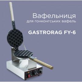 Вафельница для гонконгських вафель GASTRORAG FY-6