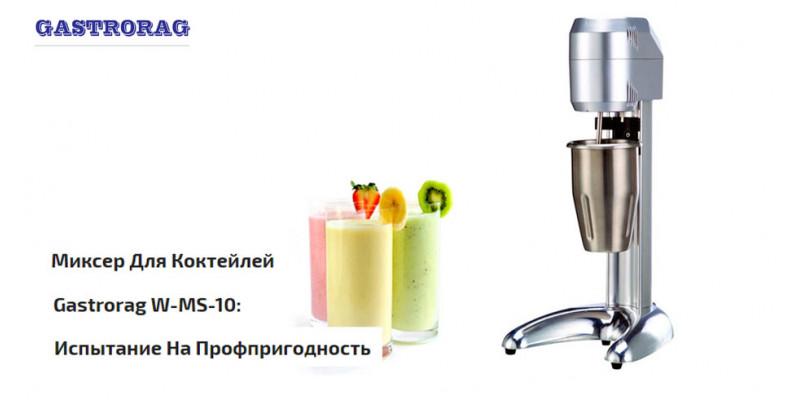 Миксер для коктейлей Gastrorag W-MS-10: испытание на профпригодн