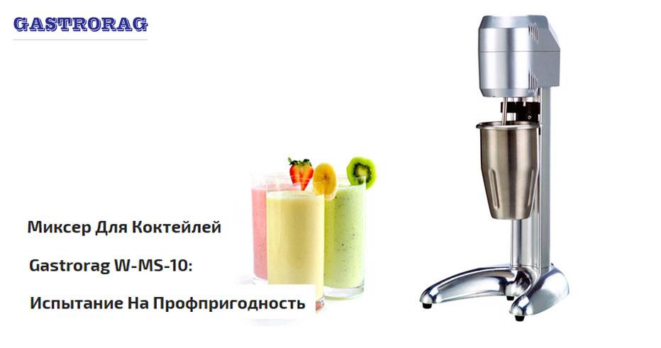 Миксер Для Коктейлей Gastrorag W-MS-10
