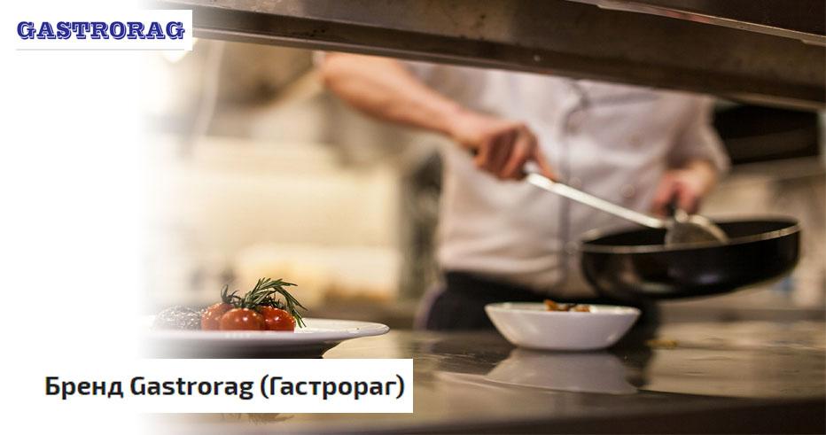 Бренд Gastrorag