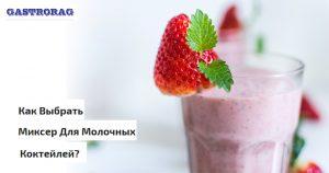 Как выбрать миксер для молочных коктейлей
